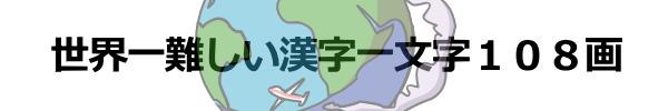 世界一難しい漢字一文字108画