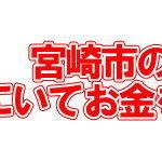宮崎市の人が家にいてお金を稼ぐ方法