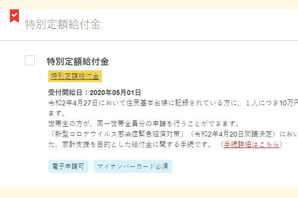 10万円給付金オンライン申請方法