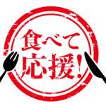 食品ロス食べて応援!