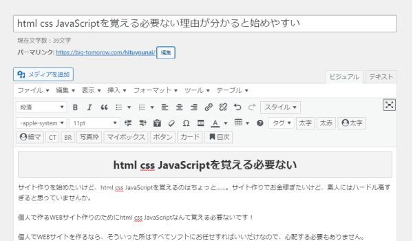 html css JavaScript必要ない