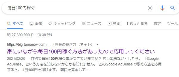 毎日100円稼ぐ方法検索結果